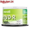 マクセル データ用 DVD-R 1-16倍速対応 インクジェ...