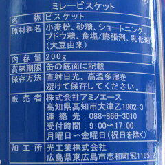 保存用ミレービスケット200g2枚目