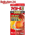 【第2類医薬品】ナイシトールZ 420錠【楽天24】[ナイシトール 肥満]