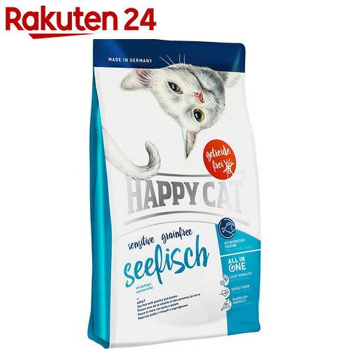 ハッピーキャット センシティブ シーフィッシュ(チキン&シーフィッシュ) 穀物不使用 全猫種 成猫用 1.4kg【24】[ハッピーキャット 成猫・アダルト用 1歳から7歳位まで]