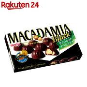 マカダミア ブラック チョコレート