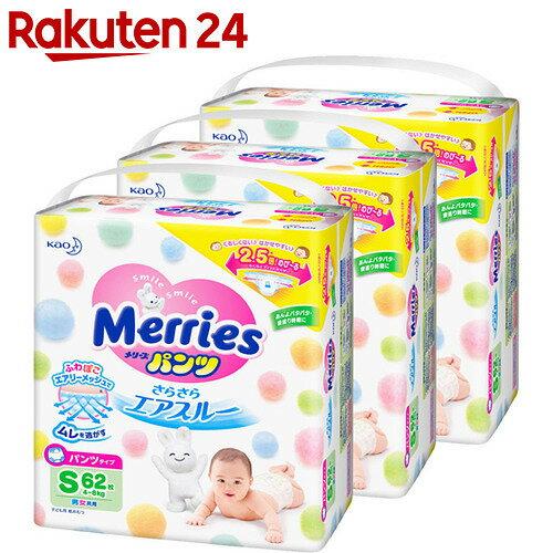 【ケース販売】メリーズパンツ さらさらエアスルー Sサイズ 62枚×3個パック(186枚入り)
