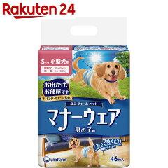 【ケース販売】マナーウェア男の子用Sサイズ小型犬用46枚×8個