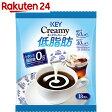 キーコーヒー クリーミーポーション 低脂肪 4.5ml×18個【楽天24】[キーコーヒー(KEY COFFEE) コーヒーミルク・コーヒーフレッシュ]