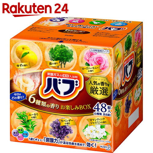 バブ 6つの香りお楽しみBOX 48錠入(6種類各8錠)