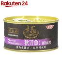 SSK 極 秋刀魚 醤油煮 175g