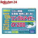 【第(2)類医薬品】リングルアイビーα200 12カプセル(...