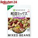 サラダクラブ 和豆ミックス(青大豆、白いんげん豆、きんとき豆) 40g