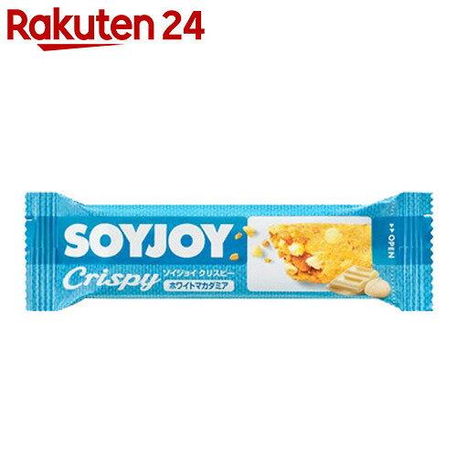 SOYJOY(ソイジョイ)クリスピー ホワイトマカダミア 25g×48本【24】【ケース販売】[SOYJOY(ソイジョイ) バー]