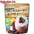 日東紅茶 牛乳でつくるフルーツスムージーwithアサイー 170g【楽天24】[日東紅茶 スムージー]