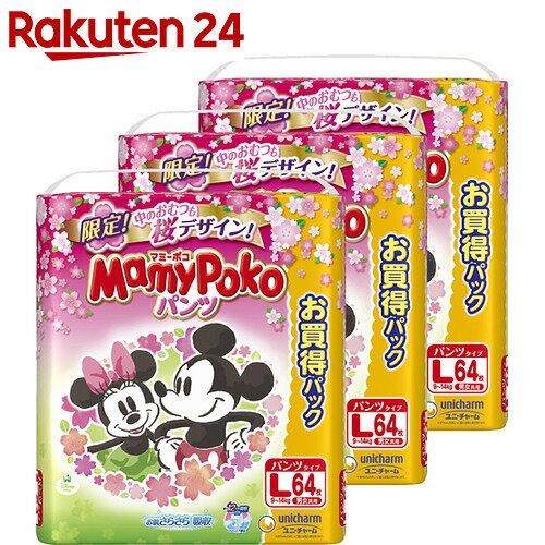 【数量限定】【ケース販売】マミーポコパンツ Lサイズ 桜デザイン 64枚×3個