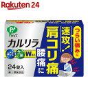 【第(2)類医薬品】ピップ 解熱鎮痛薬 カルリラ 24錠入...