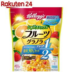 【企画品】ケロッグフルーツグラノラハーフシトラスミックス450g