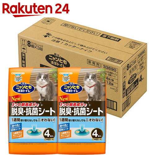 【ケース販売】ニャンとも清潔トイレ 脱臭・抗菌シート 4枚入×12個