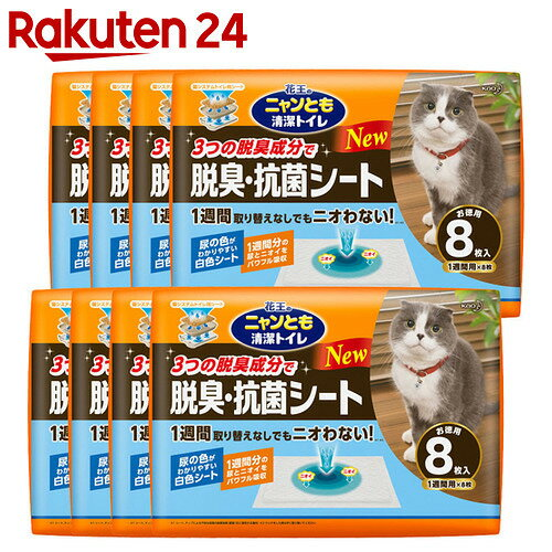 【ケース販売】ニャンとも清潔トイレ 脱臭・抗菌シート 8枚入×8個