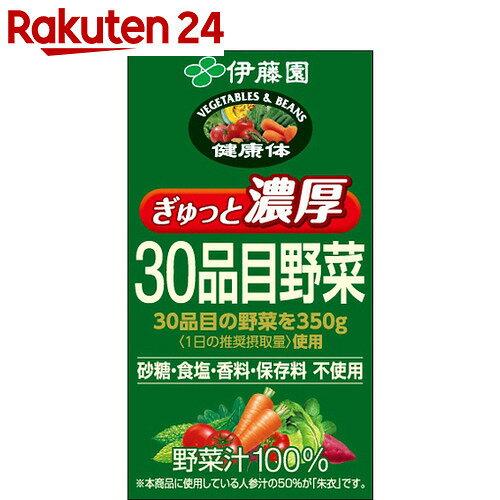 伊藤園 ぎゅっと濃厚 30品目野菜 125ml×15本