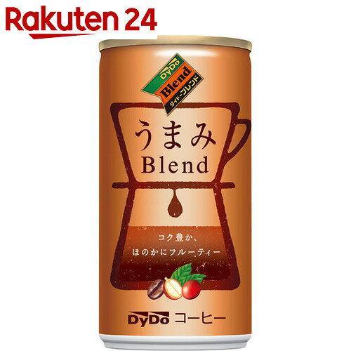 ダイドーブレンド うまみブレンド 185g×30本【24】【ケース販売】[ダイドーブレンド 缶コーヒー]