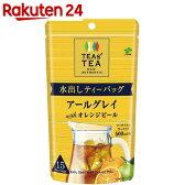 TEAS' TEA(ティーズティー) アールグレイwithオレンジピール 水出しティーバッグ 15袋入【楽天24】【あす楽対応】[TEAS' TEA(ティーズティー) アールグレイ]