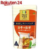 TEAS' TEA(ティーズティー) 日本の紅茶 水出しティーバッグ 15袋入【楽天24】【あす楽対応】[TEAS' TEA(ティーズティー) 紅茶]