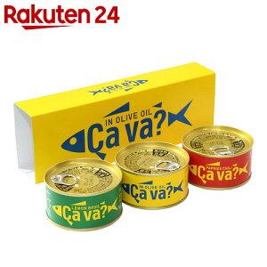 岩手県産 サヴァ缶 3種アソートセット(各1缶×3種)【楽天24】[サヴァ缶 さば缶詰]