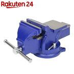 SK11 リードバイス 125mm 回転台付き アンビル付き SLV-125【楽天24】[SK11 クランプ・バイス(万力)]