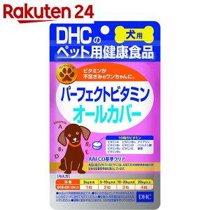 DHCのペット用健康食品 犬用 パーフェクトビタミンオールカバー 15g【楽天24】[DHC ペット ビタミン(犬用)]