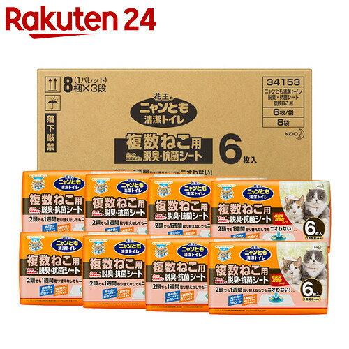 【ケース販売】ニャンとも清潔トイレ 脱臭・抗菌シート 複数ねこ用 6枚入×8個