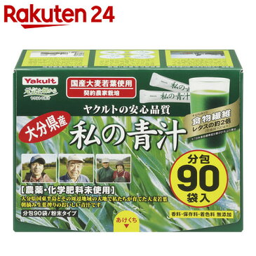 ヤクルト 私の青汁 4g×90袋(大分県産大麦若葉使用)