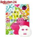 海藻と花と果実の美容液マスク with 琉球美肌 3枚入