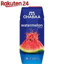 【ケース販売】CHABAA 果汁100%ジュース ウォーターメロン 180ml×36本