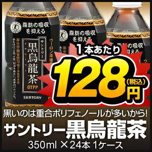 送料240円、3,900円以上で送料無料!サントリー黒烏龍茶(黒ウーロン茶)1ケース350ml PETX24本...