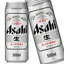 お一人様2個まで【マル得】アサヒ スーパードライ 生 500ml 6缶パック【販売:ド リ ン ク ...