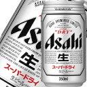 アサヒビール スーパードライ 生 缶 350MLX24 ケース売り専用箱 / 送料240円、3900円以上...