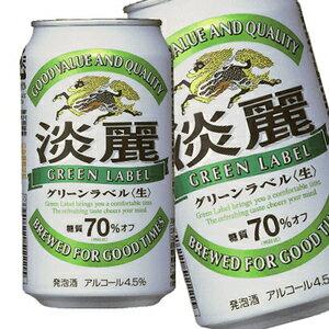 (お一人様2ケースまで)【マル得】キリン 淡麗 グリーンラベル 生 発泡酒 缶 350MLX24 ...