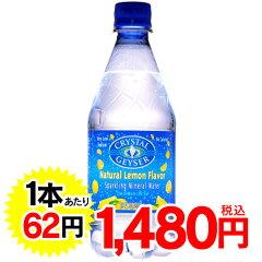 クリスタルガイザー レモン 炭酸水 / クリスタルガイザー(Crystal Geyser) / 送料240円、3900円...