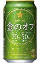 ラッピング 贈答品 プレゼント【マル得】サッポロビール 金のオフ 350ml缶 24缶入り ケース...
