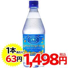 クリスタルガイザー オレンジ 炭酸水 / クリスタルガイザー(Crystal Geyser) / (お一人様2ケー...