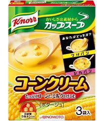 味の素 クノールカップスープ コーンクリーム 3袋入【販売:食べモール】【楽ギフ_包装選択...