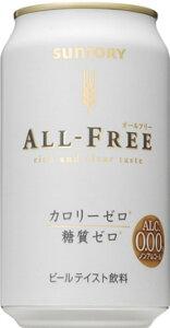 お一人様3個まで【マル得】サントリーオールフリー ノンアルコールビールテイスト飲料 350ml ...