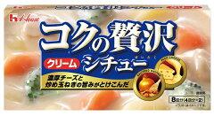 ハウス食品 コクの贅沢シチュークリーム 140g【販売:食べモール】【税込3900円以上で送料無...