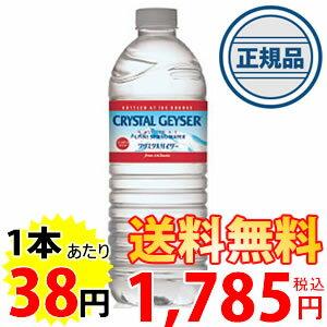 送料無料キャンペーン / クリスタルガイザー ミネラルウォーター 500ml×48本(正規輸入品 ...