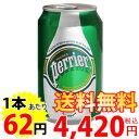【送料無料】【ケース販売】ペリエ 330ml*72缶(並行輸入品)【販売:ケ ン コ ー コ ム】【あす楽対応】【楽天24】