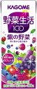 当店通常価格2318円のところカゴメ野菜生活 100 紫の野菜 200ml 24本 1ケース【販売:食べモー...