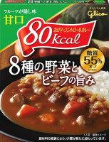 カロリーコントロールカレー 8種の野菜とビーフの旨み 甘口 160g / 送料240円、3900円以上で...