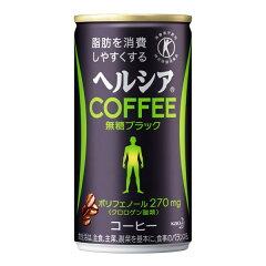 ヘルシアコーヒー 無糖ブラック 185g×30本 / 送料240円、3900円以上で送料無料 /【送料無料】...