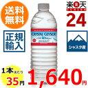 クリスタルガイザー ミネラルウォーター 500ml×48本(正規輸入品 エコポコボトル)シャスタ産 / ...