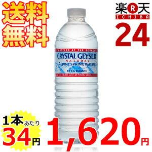 クリスタルガイザー / ミネラルウォーター 水 / クリスタルガイザー(Crystal Geyser) /送料無...