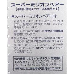 スーパーミリオンヘアーNo.1ブラック30g2枚目