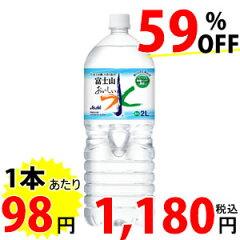 送料240円、3900円以上なら送料無料【59%OFF】アサヒ飲料 おいしい水 富士山 2L×6本×2ケー...