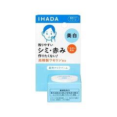 IHADA(イハダ)薬用クリアバーム パッケージ